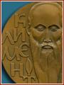 Медал Свети Климент Охридски