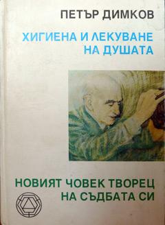 Книга на Петър Димков