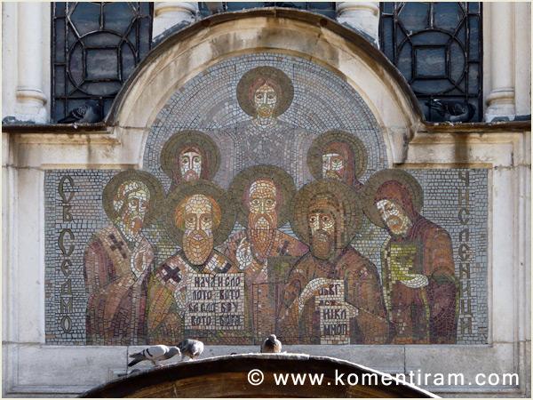 Свети Седмочисленици, мозайка