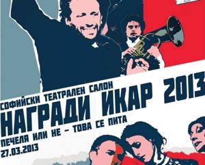 Софийски театрален сезон ИКАР 2013