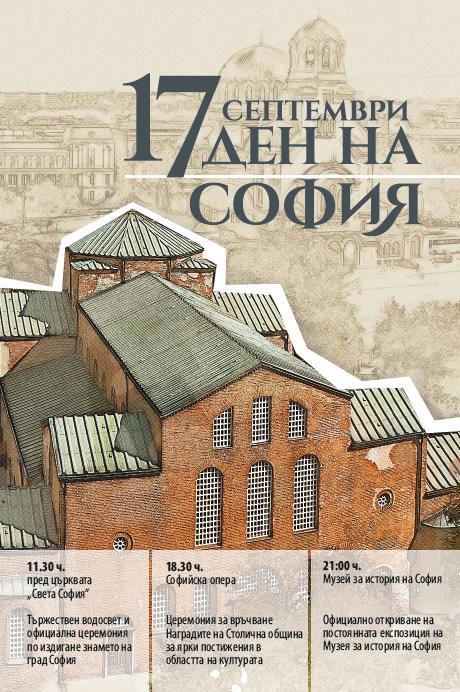 Програма за деня на София 2015